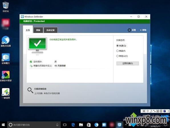 "Win10 14342绿茶系统下载Windows Defender新图标:""城墙""变""盾牌"""
