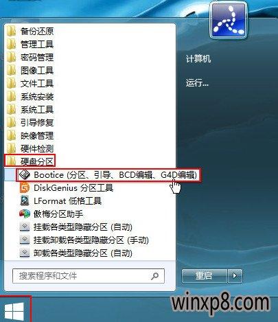豆豆u盘启动盘制作工具V6.5.3超级版