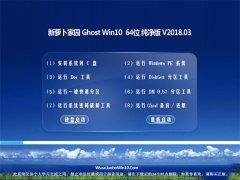新萝卜家园Ghost Win10 64位 安全纯净版2018.03月(绝对激活)