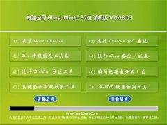 电脑公司Ghost Win10 (X32) 稳定安全版2018v03(无需激活)