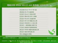 雨林木风Ghost Win10 (64位) 极速纯净版V201803(无需激活)