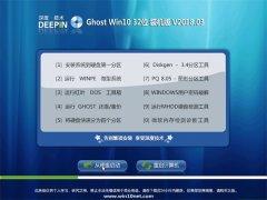 深度技术Ghost Win10 (32位) 官方特别版2018年03月(激活版)