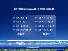 新萝卜家园Ghost Win10 X64位 装机优化版2018V03(激活版)