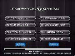 老毛桃Ghost Win10 (32位) 经典优化版2018v03(免激活)