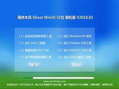 雨林木风Ghost Win10 x32位 游戏万能版v2018.03(免激活)