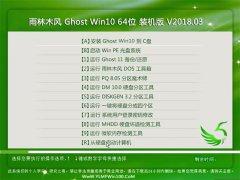 雨林木风Ghost Win10 X64 稳定精简版V201803(免激活)