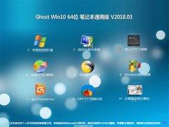 老毛桃Ghost Win10 (X64) 笔记本通用版2018V03(绝对激活)