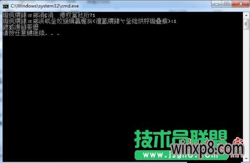 Win7执行bat批处理文件显示乱码该如何解决 三联