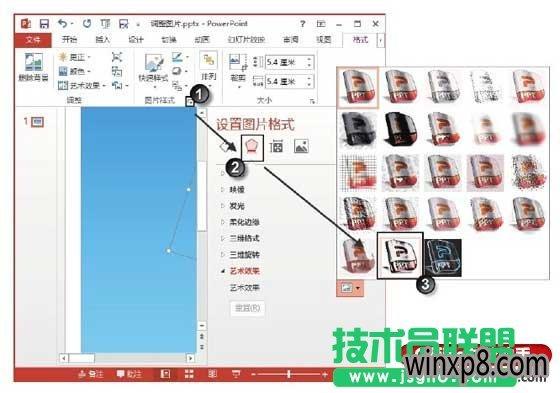 PowerPoint 2013幻灯片中为图片添加特效的方法