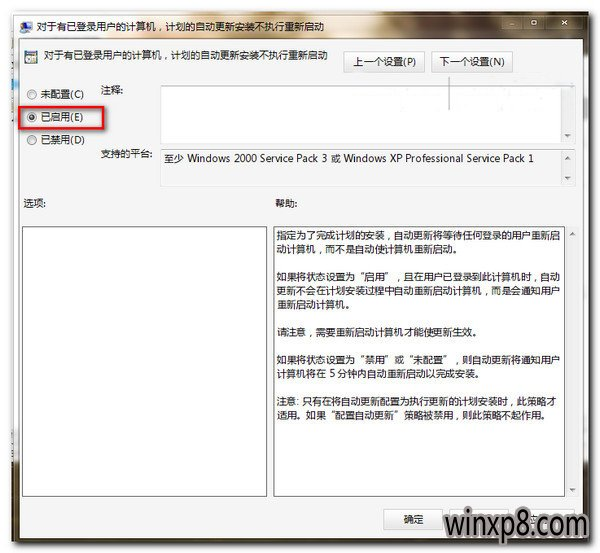 win7系统关闭自动更新提示的小技巧