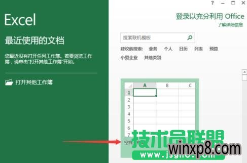 Excel工作表怎么删除浏览记录 三联