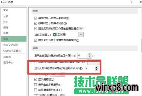 Excel工作表怎么删除浏览记录