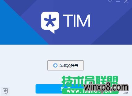 技术员联盟:TIM添加多账号登录、设置记住密码 2