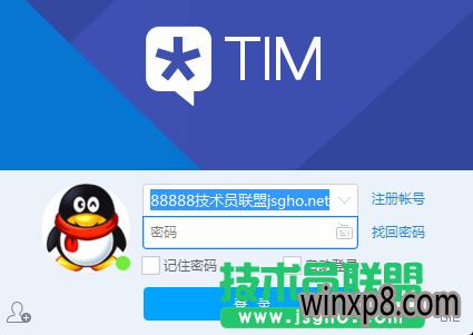 技术员联盟:TIM添加多账号登录、设置记住密码 1