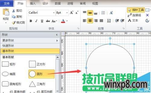 visio怎么绘制花瓣形状