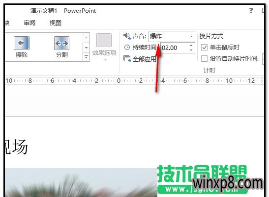 ppt幻灯片如何添加爆炸音效