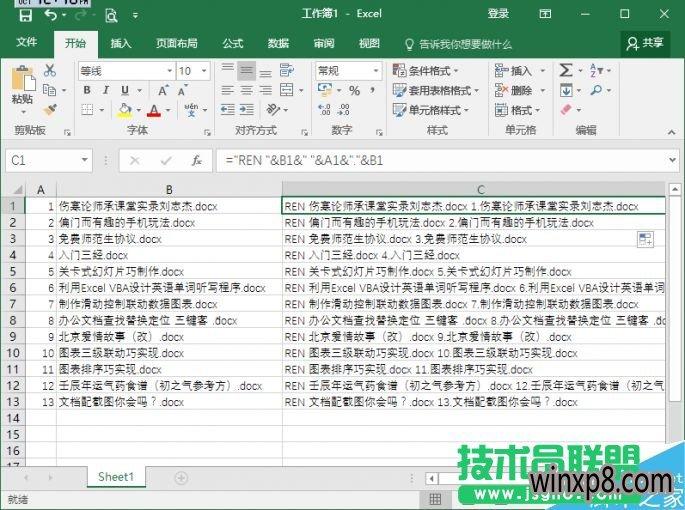 Excel怎么批量对无规律文件改名