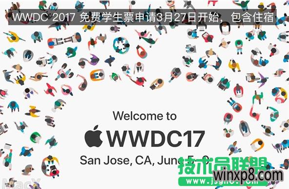 苹果WWDC2017免费学生票怎么申请 三联