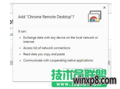 Win10如何通过谷歌Chrome浏览器远程控制
