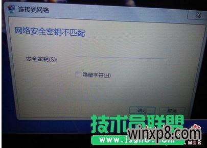 win7提示网络安全密钥不匹配怎么办   三联