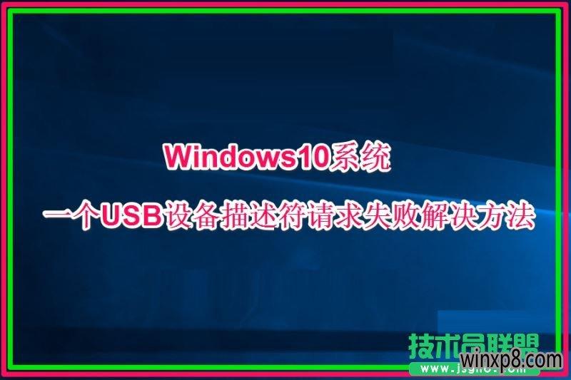 Win10一个USB设备描述符请求失败如何处理 三联
