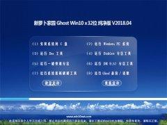 新萝卜家园Ghost Win10 X32位 万能纯净版V201804(永久激活)