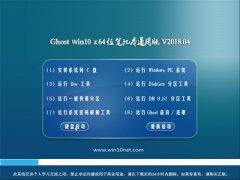 电脑店Ghost Win10 (64位) 笔记本通用版v2018.04(激活版)