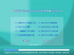 番茄花园Ghost Win10 X64位 纯净版v2018.04(永久激活)