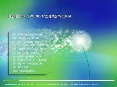番茄花园Ghost Win10 x32位 纯净版V2018.04月(永久激活)