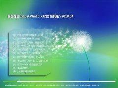 番茄花园Ghost Win10 x32位 优化精简版v2018.04月(绝对激活)