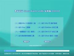 番茄花园Ghost Win10 (64位) 全新装机版v2018年04月(激活版)