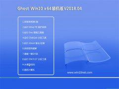 技术员联盟Ghost Win10 (64位) 官方特别版2018V04(永久激活)
