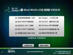 深度技术Ghost Win10 X32 纯净版v2018.04月(激活版)