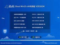 深度技术Ghost Win10 X64 纯净版2018.04(免激活)