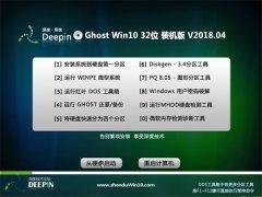 深度技术Ghost Win10 x32 办公装机版2018V04(免激活)