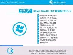 电脑公司Ghost Win10 (64位) 稳定装机版V201804(永久激活)