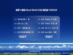 新萝卜家园Ghost Win10 (32位) 驱动增强版v2018.04月(激活版)