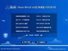 深度技术Ghost Win10 x32位 办公纯净版v2018.05(自动激活)