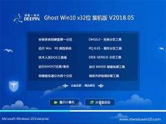 深度技术Ghost Win10 x32 万能装机版2018V05(免激活)
