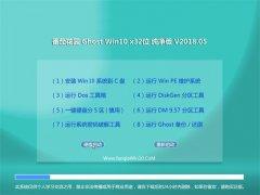 番茄花园Ghost Win10 X32 装机纯净版2018v05(绝对激活)