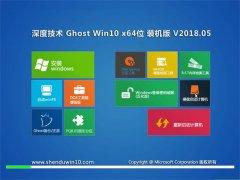 深度技术Ghost Win10 X64 全新装机版V2018.05月(免激活)