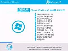 电脑公司Ghost Win10 x32 官方纯净版v2018年05月(无需激活)
