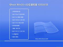 技术员联盟Ghost Win10 X32位 稳定装机版v201805(绝对激活)