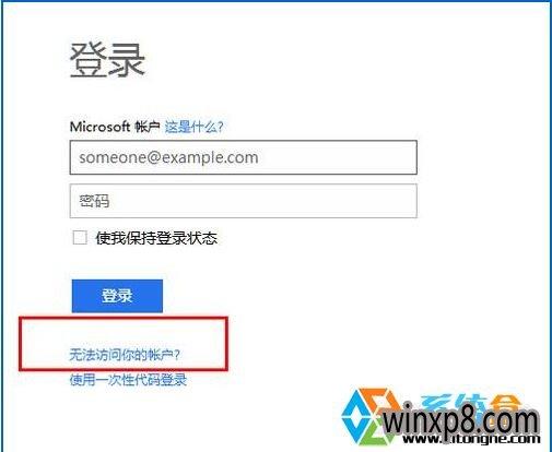 重置微软帐户密码