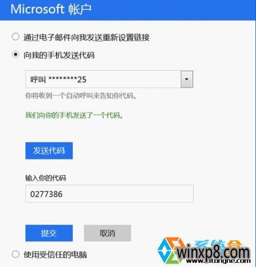 win10忘记微软帐户密码怎么办?