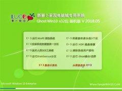 新萝卜家园Ghost Win10 X32位 稳定装机版v201805(完美激活)