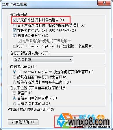 win10系统IE浏览器关闭多个网页时发出警告设置方法