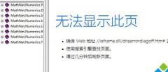 """win10青苹果系统CHM格式借助文档打不开""""没有法显示此页""""如何"""