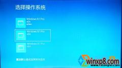 win10双电脑店系统怎么更改选中操作系统界面为win7样式?