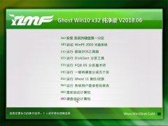 雨林木风Ghost Win10 x32 最新纯净版V201806(无需激活)